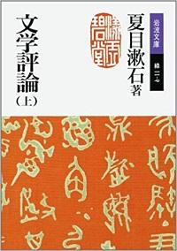 Soseki170320
