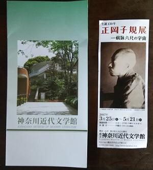 Shikiten1703302