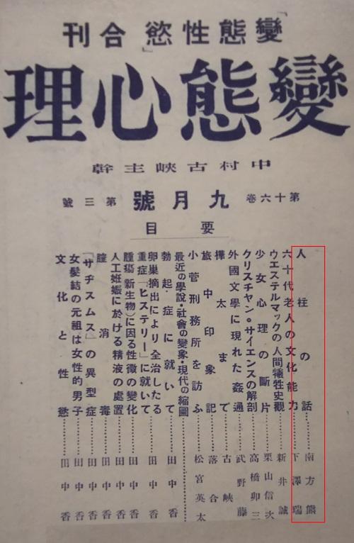 Minakata1802262